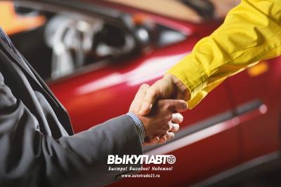Выкуп дорогих автомобилей в Краснодарском крае