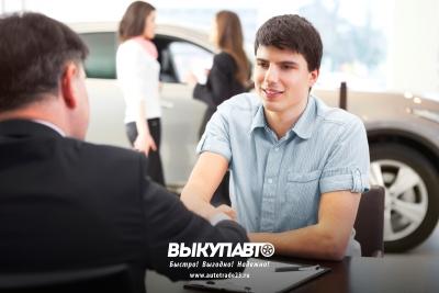 Экспресс выкуп авто в Краснодарском крае