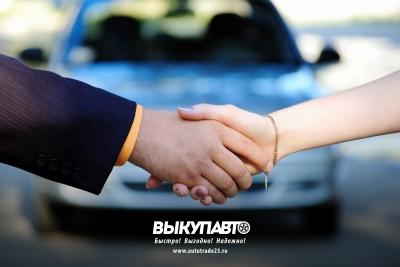 Срочный выкуп автомобилей в Краснодарском крае